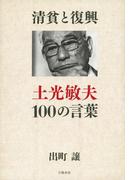 清貧と復興 土光敏夫100の言葉(文春e-book)