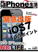 月刊iPhone生活 緊急特集号 iOS7 10のポイント(マイカ文庫)