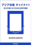 アジア攻略 チャイナ+1 巨大市場にかける日本企業の戦略(読売デジタル新書)