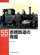 赤穂鉄道の発掘(RM LIBRARY)