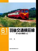 羽後交通横荘線(RM LIBRARY)