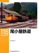 尾小屋鉄道(RM LIBRARY)