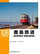 鹿島鉄道(RM LIBRARY)