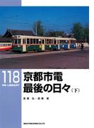 京都市電最後の日々(下)(RM LIBRARY)