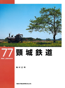 頸城鉄道(RM LIBRARY)