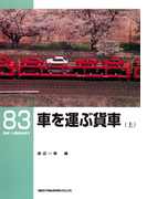 車を運ぶ貨車(上)(RM LIBRARY)