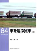 車を運ぶ貨車(下)(RM LIBRARY)