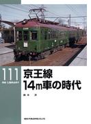 京王線14m車の時代(RM LIBRARY)