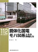 鋼体化国電モハ50系とその仲間たち(RM LIBRARY)