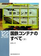 国鉄コンテナのすべて(下)(RM LIBRARY)