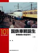 国鉄車輌誕生(下)(RM LIBRARY)