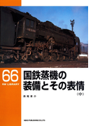 国鉄蒸機の装備とその表情(中)(RM LIBRARY)