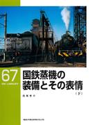 国鉄蒸機の装備とその表情(下)(RM LIBRARY)