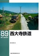 西大寺鉄道(RM LIBRARY)
