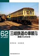 三岐鉄道の車輌たち(RM LIBRARY)