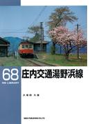 庄内交通湯野浜線(RM LIBRARY)