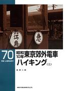 昭和10年東京郊外電車ハイキング(上)(RM LIBRARY)