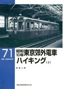 昭和10年東京郊外電車ハイキング(下)(RM LIBRARY)