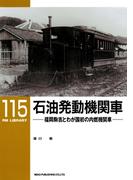 石油発動機関車(RM LIBRARY)