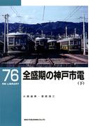 全盛期の神戸市電(下)(RM LIBRARY)