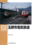 玉野市電気鉄道(RM LIBRARY)