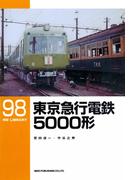 東京急行電鉄5000形(RM LIBRARY)