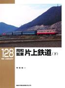 同和鉱業 片上鉄道(下)(RM LIBRARY)