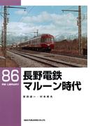 長野電鉄マルーン時代(RM LIBRARY)