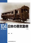 日本の蒸気動車(下)(RM LIBRARY)