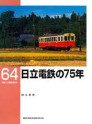 日立電鉄の75年(RM LIBRARY)
