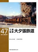 三菱鉱業大夕張鉄道(RM LIBRARY)