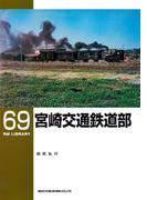 宮崎交通鉄道部(RM LIBRARY)