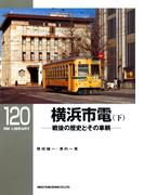 横浜市電(下)(RM LIBRARY)