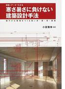 図面とデータでわかる寒さ暑さに負けない建築設計手法 穏やかな環境をつくる強い床・壁・窓・屋根