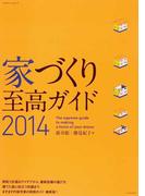 家づくり至高ガイド 2014 (エクスナレッジムック)(エクスナレッジムック)