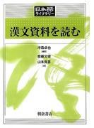 漢文資料を読む (日本語ライブラリー)