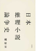 日本推理小説論争史