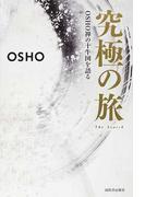 究極の旅 OSHO禅の十牛図を語る