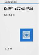 保障行政の法理論 (行政法研究双書)