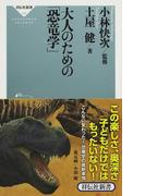 大人のための「恐竜学」 (祥伝社新書)(祥伝社新書)