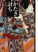 かたき討ち 復讐の作法 (草思社文庫)(草思社文庫)