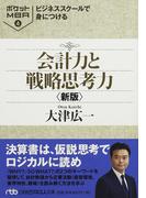 ビジネススクールで身につける会計力と戦略思考力 新版 (日経ビジネス人文庫 ポケットMBA)(日経ビジネス人文庫)