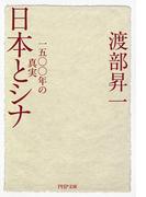 日本とシナ 一五〇〇年の真実