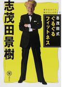 志茂田式ぐるぐるフィットネス 魅せるカラダ、魅せる心の作り方 (らくらく本)