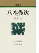 八木秀次 (人物叢書 新装版)