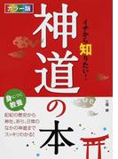イチから知りたい!神道の本 カラー版