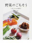 野菜のごちそう (旭屋出版MOOK しばにさんちの食卓)(旭屋出版mook)