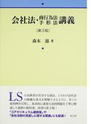 会社法・商行為法手形法講義 第3版