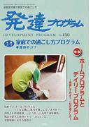 発達プログラム 自閉症児者の家庭での過ごし方 No.130 〈特集〉ホームプログラムとデイリープログラム