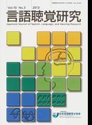 言語聴覚研究 Vol.10No.3(2013)
